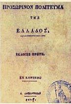 Σύνταγμα της Επιδαύρου
