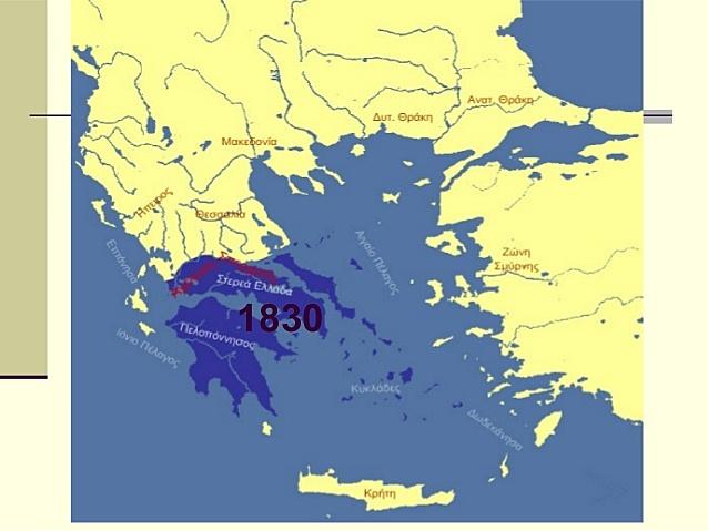 Η ίδρυση ανεξάρτητου ελληνικού κράτους