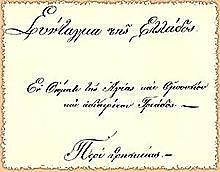 Σύνταγμα 1844