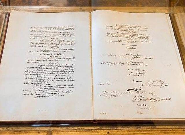 Το Σύνταγμα του 1864