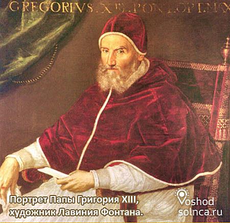 Введение Римским Папой григорианского календаря