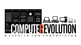 Εξέλιξη των Υπολογιστών timeline