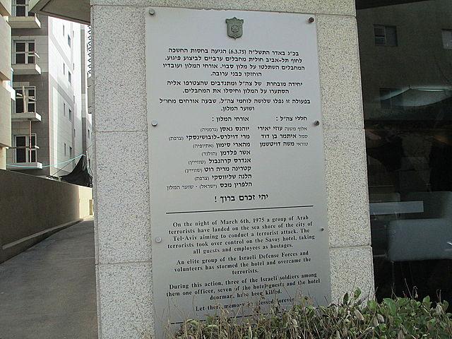 הפיגוע במלון סבוי בתל אביב