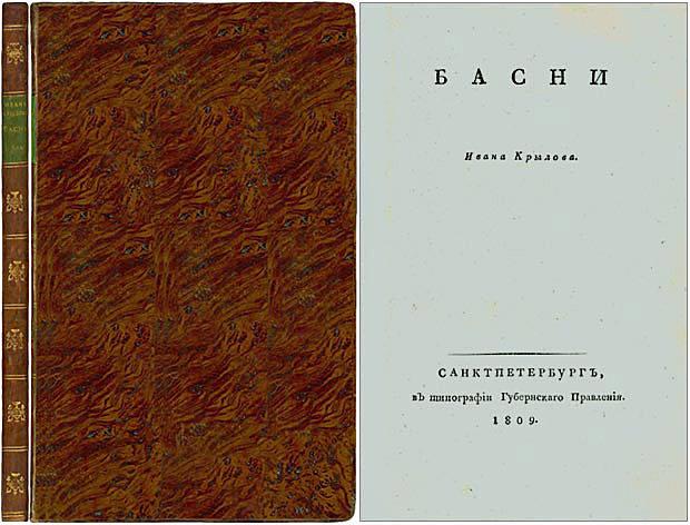 Из печати вышла первая книга басен И. А. Крылова.