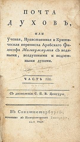 Крылов печатает ежемесячный сатирический журнал «Почта духов»
