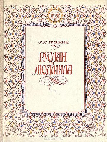 "Выход сборника ""Стихотворения Александра Пушкина"""
