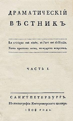 Выход первого русского театрального журнал на русском языке — «Драматический вестник». (Дамтеатр)