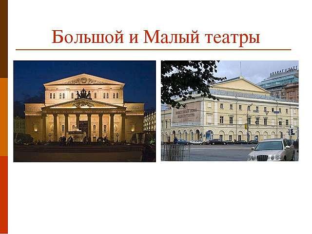 Разделение Петровского театра на Большой и Малый. (Дамтеатр)