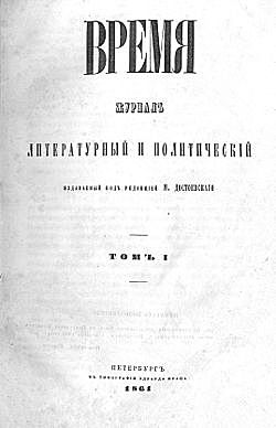 Достоевский-журналист.