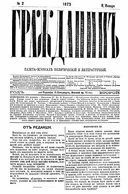 Редакция газеты-журнала