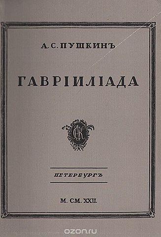 Создает поэму сатирического плана «Гаврилиада».