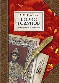 Оканчивает поэму «Борис Годунов»