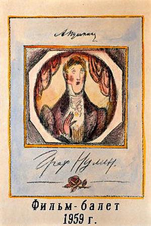 Дописывает поэму в шуточном стиле «Граф Нулин».