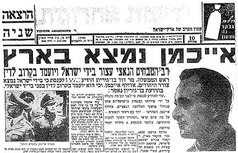 הכרזת בן גוריון על שאייכמן במדינת ישראל