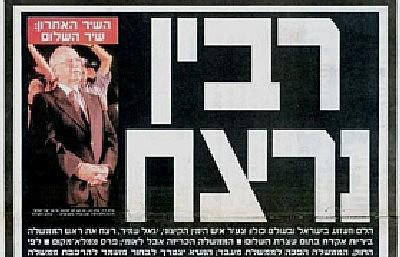 ראש ממשלת ישראל, יצחק רבין, נרצח לאחר עצרת בכיכר מלכי ישראל בידי יגאל עמיר, מתנקש יהודי שהתנגד למהלכים הפוליטיים אותם הוביל רבין