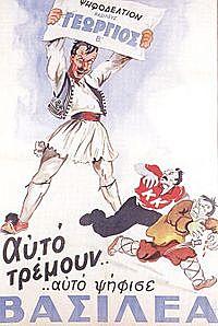 Conflicte a Grècia