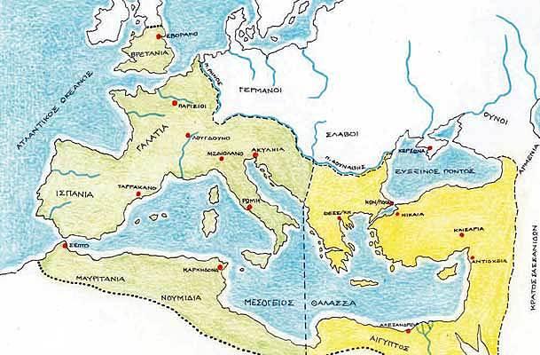 Χωρισμός αυτοκρατορίας  σε δυτικό και ανατολικό τμήμα