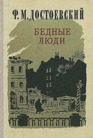 """Написан роман """"Бедные люди""""."""