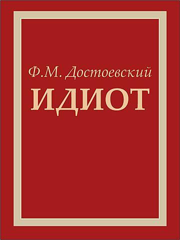 """В журнале """"Русский вестник"""" опубликован роман """"Идиот""""."""