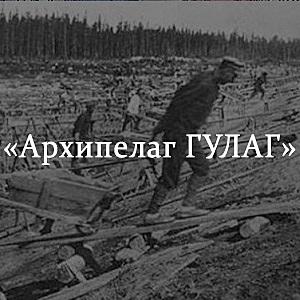 """""""Архипелаг ГУЛАГ"""""""