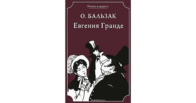 """В 6-ой и 7-ой книгах """"Репертуара и Пантеона"""" напечатана повесть О.де Бальзака """"Евгения Гранде"""" в переводе Достоевского."""