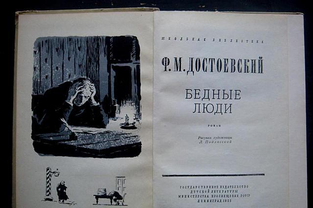 """Роман """"Бедные люди"""""""