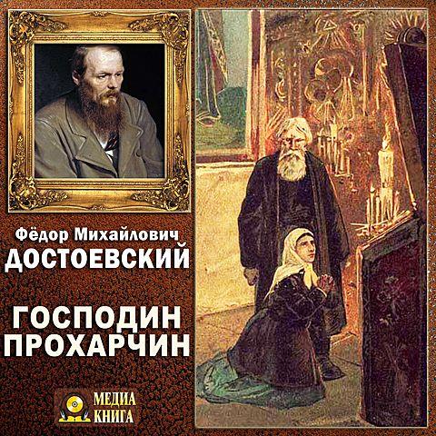 "Написана повесть ""Господин Прохарчин""."