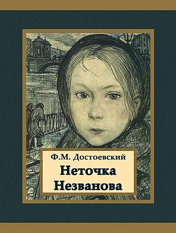 """Написан роман """"Неточка Незванова""""."""