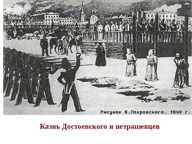"""Состоялся """"расстрел"""" Достоевского."""