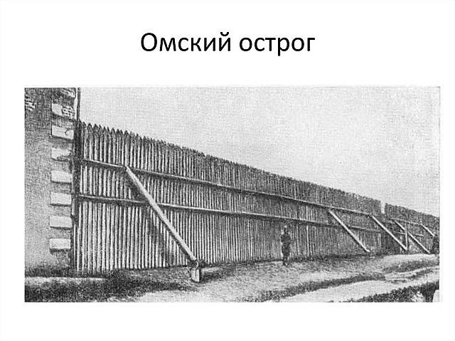Прибытие и заключение Достоевского в омский острог.