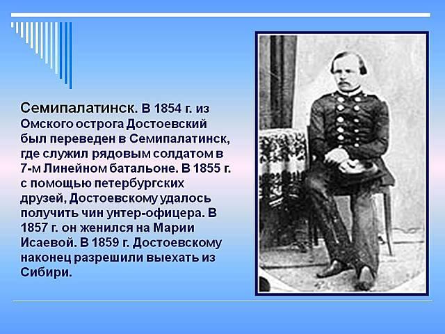 Достоевского определяют рядовым в Семипалатинский батальон.