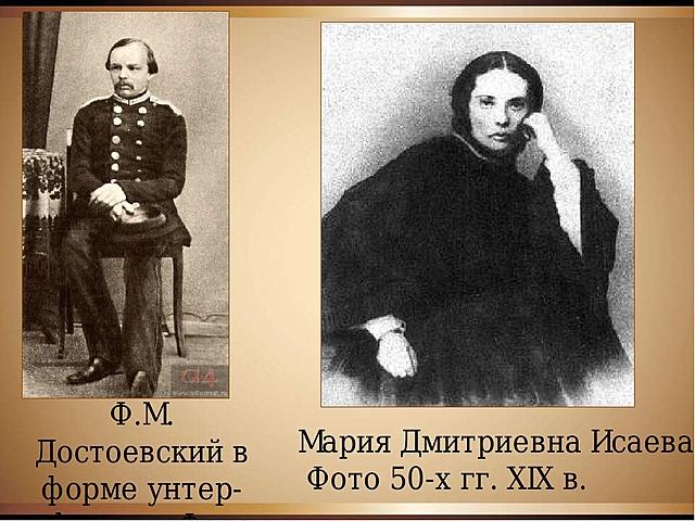 Достоевский венчается с Исаевой М. Д. в Кузнецке.