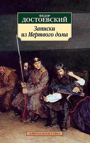 """Написан роман """"Записки из Мёртвого дома"""";"""