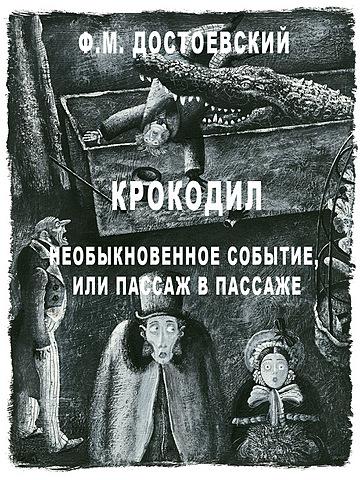 """В журнале """"Эпоха"""" опубликован рассказ """"Необыкновенное событие, или пассаж в пассаже""""."""