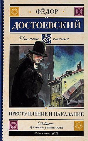 """В Женеве умирает трёхмесячная дочь Достоевских София;  написан роман """"Преступление и наказание""""."""