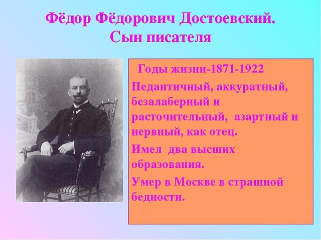 У Достоевского родился сын Фёдор.