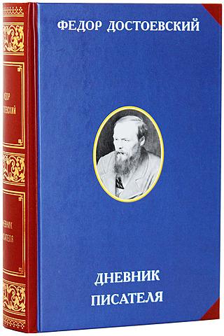 """В """"Дневнике писателя"""" напечатан рассказ """"Кроткая""""."""