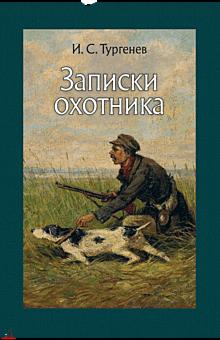 "Начало работы над ""Записками охотника"""