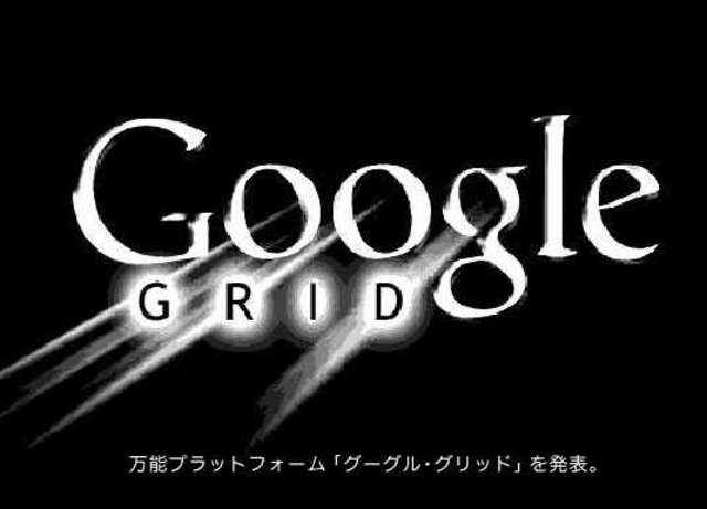 google convina todos sus sevicios en google grid