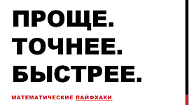 """""""Отцы-основатели и упростители"""" математики и счета timeline"""