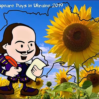 Дні Шекспіра в Україні 2019 timeline