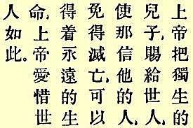 Nace la escritura ideográfica china.