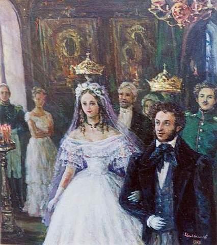 Венчание с Н. Гончаровой
