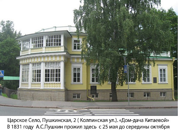 Переезд в Петербург. Царское Село
