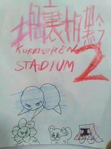Kurrisuken Stadium 2