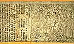 Pre-Industrial Age: Dibao (China: 2nd Century)