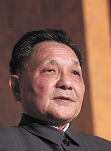 Reformas de Xiaoping