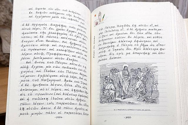Transcripción de Manuscrita