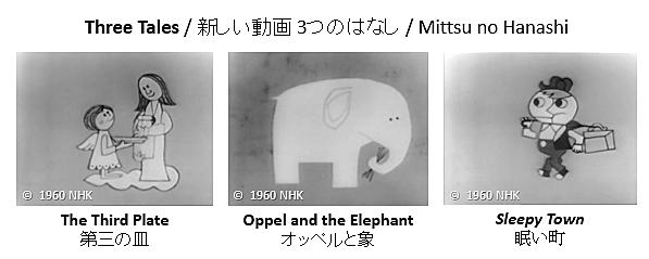Mittsu no Hanashi