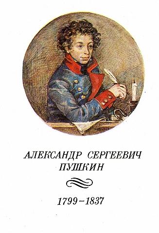 "Иванов Ю. В.  ""Пушкин-лицеист"""